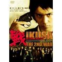 戦 -IKUSA- 第弐戦 二本松の虎