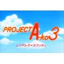 プロジェクトA子3 シンデレラ・ラプソディ