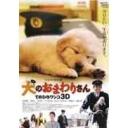 キーワードで動画検索 くもり - 犬のおまわりさん てのひらワンコ3D