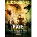PUSH/光と闇の能力者
