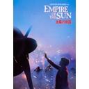 人気の「名作」動画 1,754本 -太陽の帝国