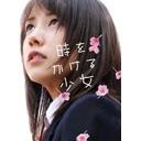 時をかける少女(仲里依紗主演 2010年版)