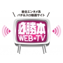 人気の「サイ」動画 2,553,405本 -パチンコ・パチスロ必勝本WEB-TV
