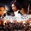 人気の韓国ドラマ動画 382本 -ベートーベン・ウィルス ニコニコ韓流アワー