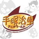 手塚治虫アニメワールド