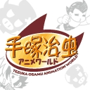 人気の「ブラック・ジャック」動画 241本 -手塚治虫アニメワールド