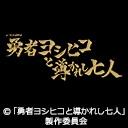 キーワードで動画検索 ドラマ - 勇者ヨシヒコ