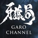 牙狼<GARO> チャンネル