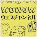 テレビ -WOWOWウェブチャンネル