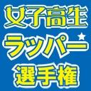 女子高生ラッパー選手権