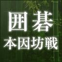 囲碁 本因坊戦チャンネル