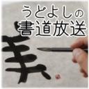 うどよしの書道チャンネル