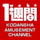 講談社アミューズメントチャンネル