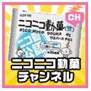 ニコニコ動菓チャンネル
