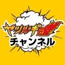 人気の「特撮」動画 12,542本 -ヤツルギ魂チャンネル