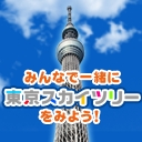 東京スカイツリーをみんなでみよう!