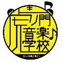 虎ノ門音楽学校