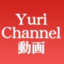 YuriChannel動画(公式)
