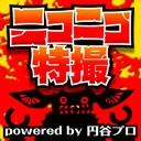 ニコニコ特撮 powered by 円谷プロ
