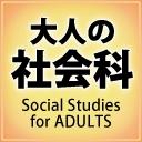 大人の社会科チャンネル