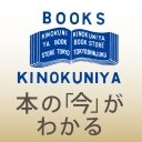 紀伊國屋書店チャンネル