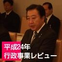平成24年行政事業レビュー