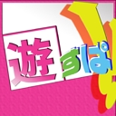 キーワードで動画検索 温泉 - 遊すぱ!!