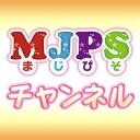 MJPSチャンネル