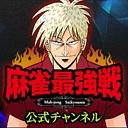 麻雀 -麻雀最強戦チャンネル