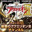 人気の「SANKYO」動画 2,338本 -SANKYO フィーバー創聖のアクエリオンIII チャンネル