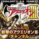 Video search by keyword SANKYO - SANKYO フィーバー創聖のアクエリオンIII チャンネル