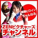 ZENピクチャーズチャンネル