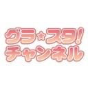 グラ☆スタ!チャンネル