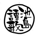 映画「池島譚歌」チャンネル