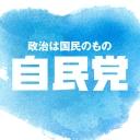 人気の「自民党」動画 19,348本 -自民党チャンネル