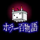 ホラーまとめ(公式生放送)