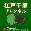 人気の「ニコニコ動画講座」動画 0本 -江戸千家チャンネル