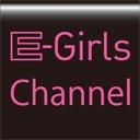 E-Girlsチャンネル