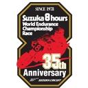 鈴鹿8時間耐久ロードレースチャンネル