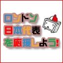 頑張れ日本!ロンドン日本代表を応援しよう!