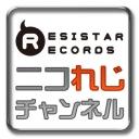 ニコれじチャンネル
