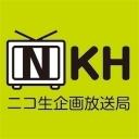 [NKH]ニコ生企画放送局