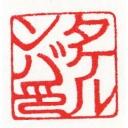 キーワードで動画検索 肉 - タケルンバチャンネル