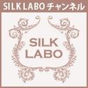 SILK LABOチャンネル