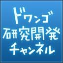 ドワンゴ研究開発チャンネル