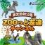 ニコニコチャンネル 東武動物公園 ZOOっと友達 チャンネル
