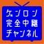 ニコニコチャンネル ゲンロン完全中継チャンネル