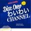ニコニコチャンネル Disc over yy チャンネル