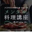 ニコニコチャンネル メンタリストDaiGo&つっしーのメンタル料理講座