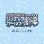 ニコニコチャンネル アイドルマスター シンデレラガールズ劇場 3rd SEASON